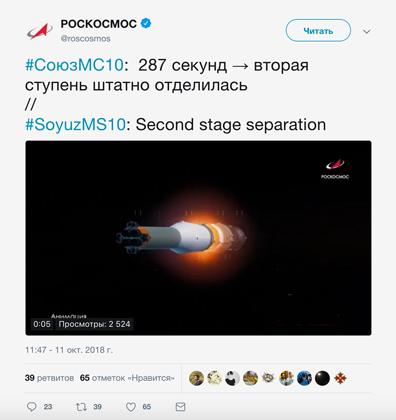 Стартовавшая с Байконура ракета «Союз» потерпела аварию. Экипаж приземлился в Казахстане (видео)
