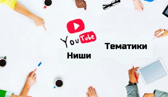 Советы по выбору темы для канала YouTube