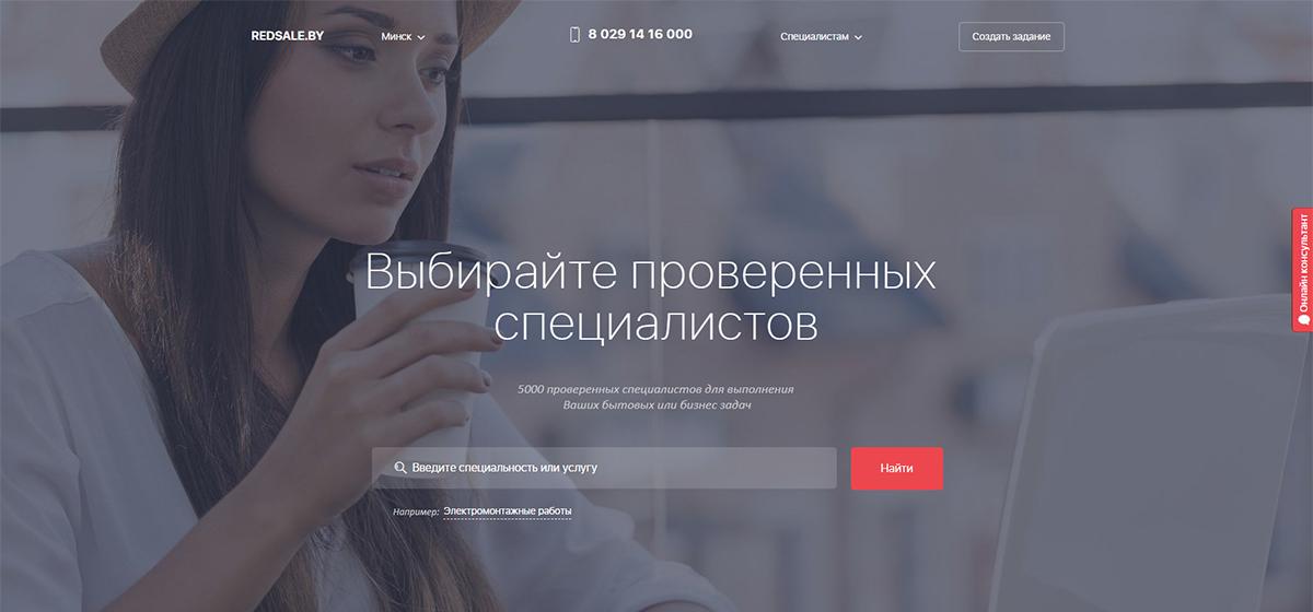 Настоящие отзывы и профессиональные специалисты на RedSale.by*