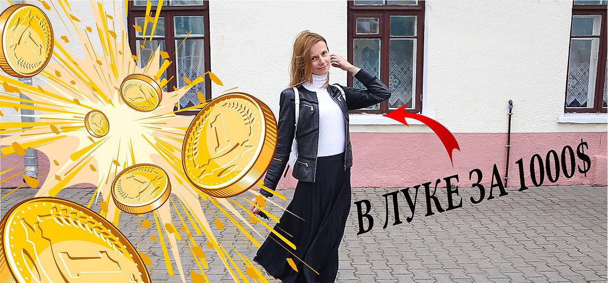 Барановичи Style: учитель истории в образе за $1000 и студентка в одежде за $130 (видео)