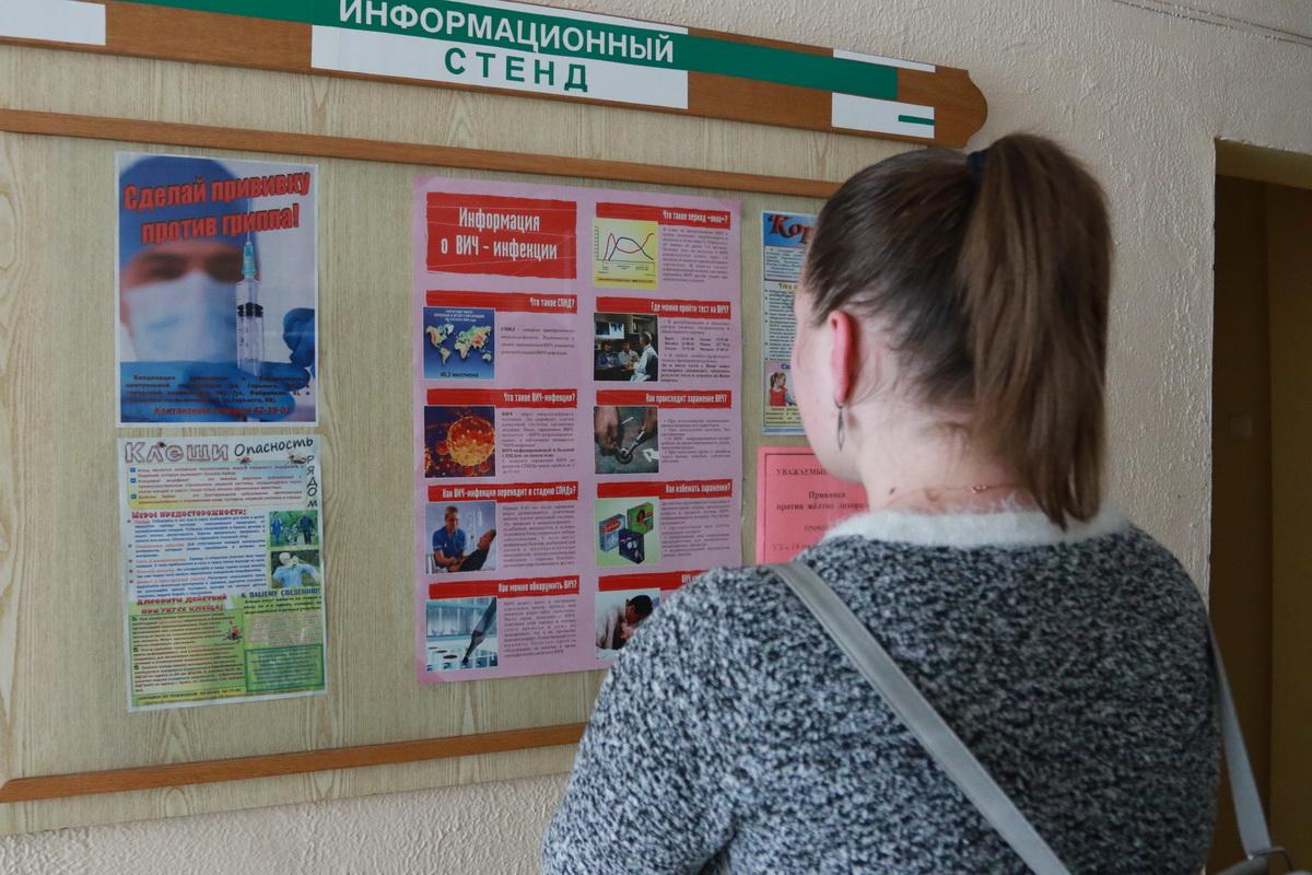 а стене у кабинета врача-инфекциониста размещен стенд с информацией, что такое ВИЧ и СПИД и как уберечь себя от заражения.  Фото: Александр Черный