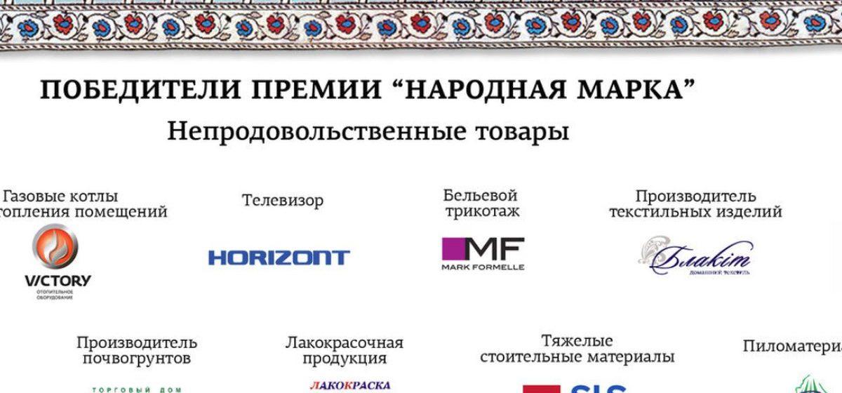 Стали известны победители премии «Народная марка». Сколько барановичских предприятий удостоены этой награды