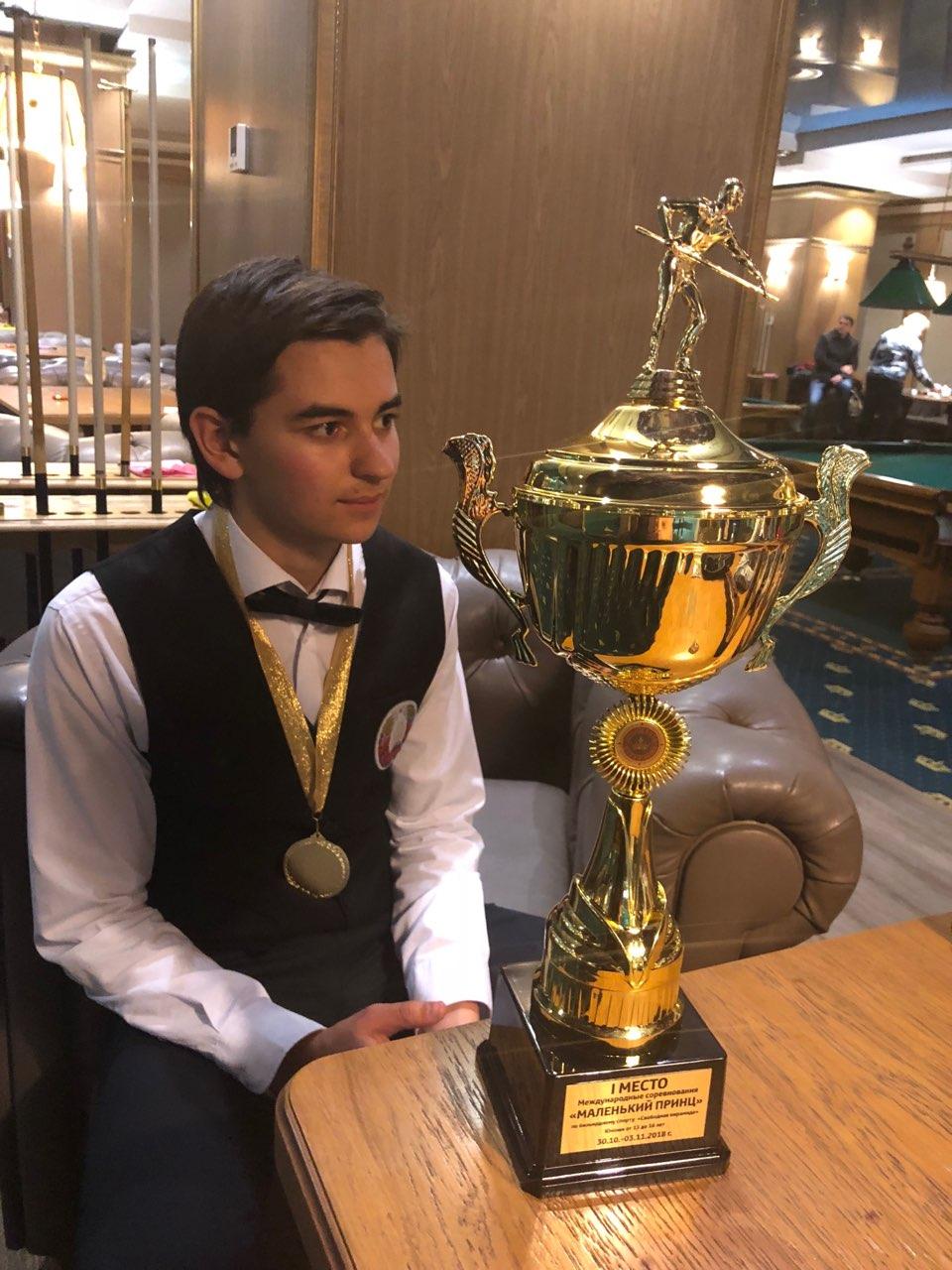 Эрик Голынкин с Кубком и золотой медалью турнира. Фото: личный архив