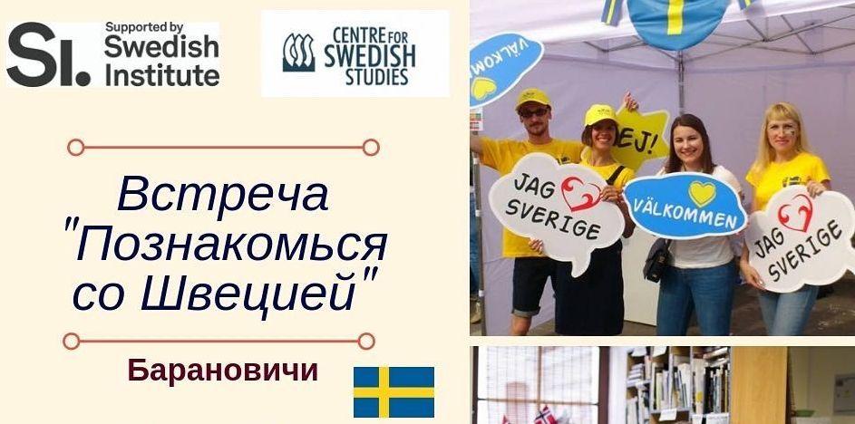 Жителей Барановичей познакомят с возможностями Швеции