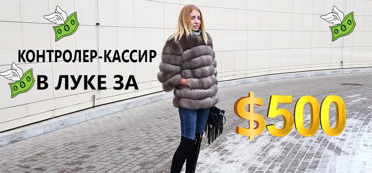 Барановичи Style: Контролер-кассир в луке за $500 и студентка в зимнем образе за $100 (видео)