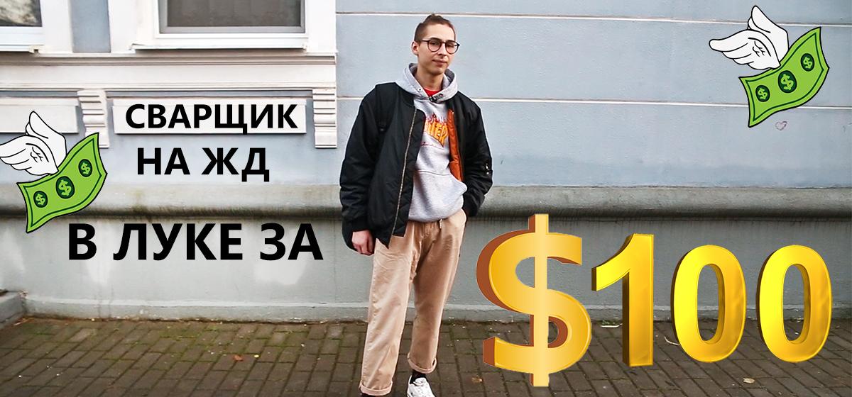 Барановичи Style: Сварщик в луке из секонда за $100 и школьник в одежде из России за $300. Видео