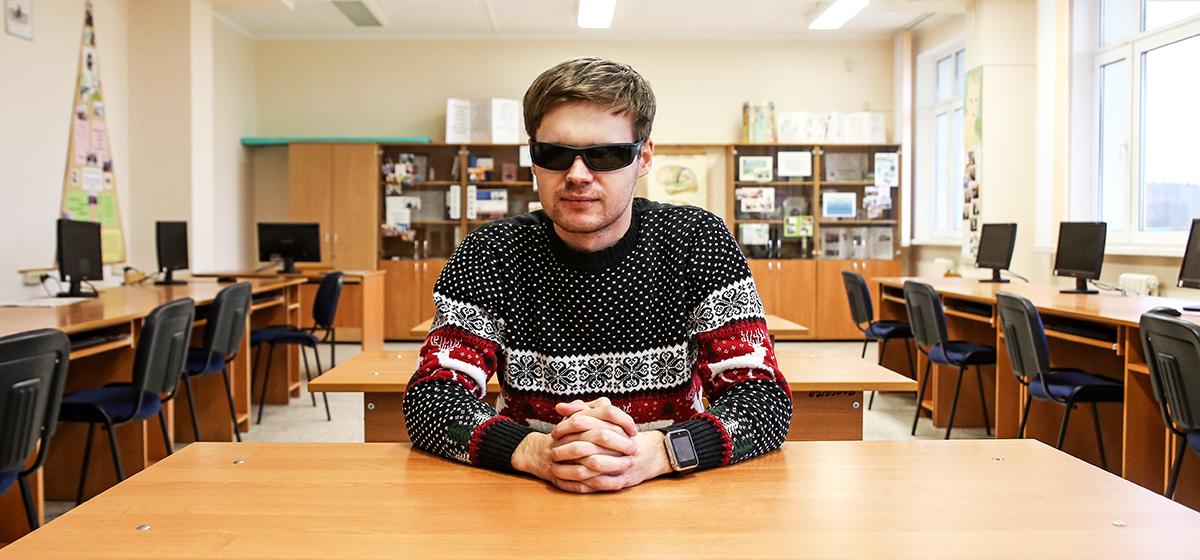 Как парень из Барановичей с врожденной катарактой и инвалидностью учится в магистратуре и занимается программированием