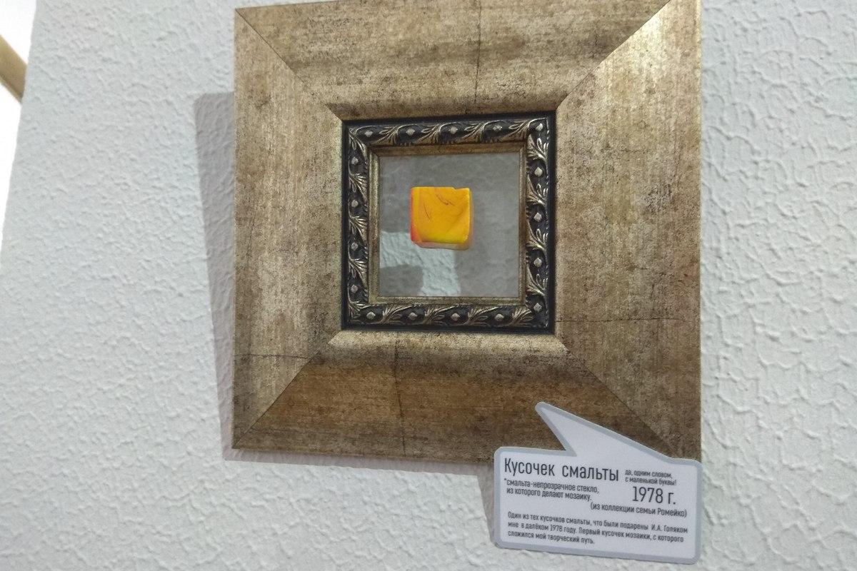 Кусочек смальты из коллекции семьи Ромейко.