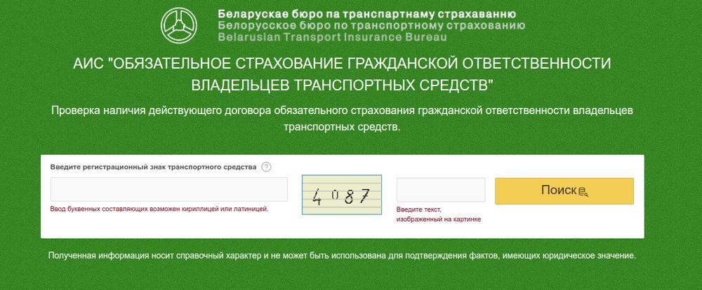 В Беларуси запустили онлайн-сервис, в котором можно узнать, действительна ли автомобильная страховка