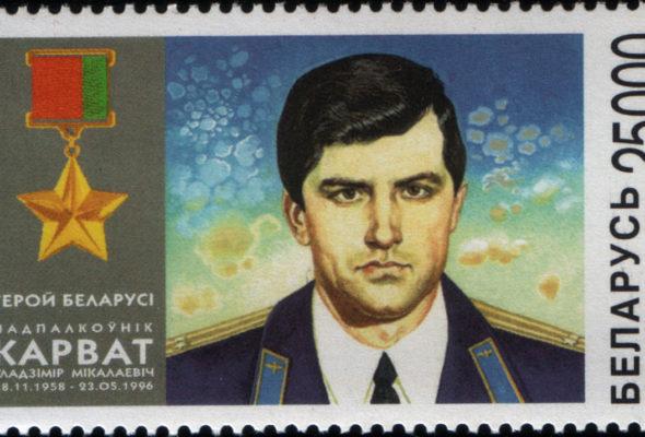 Первому Герою Беларуси Владимиру Карвату 28 ноября исполнилось бы 60 лет