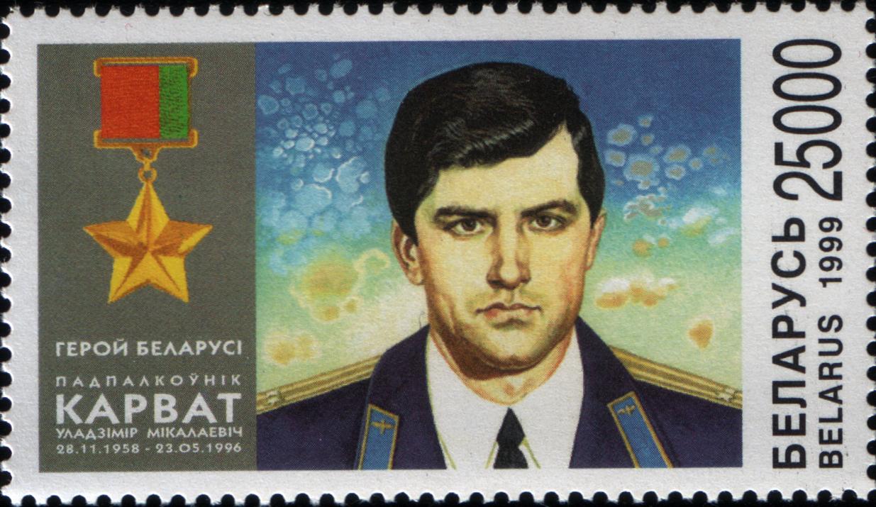 Марка с изображением  Владимира Карвата