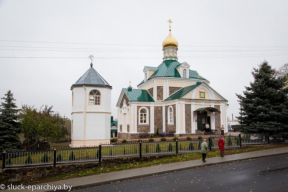 Фото: sluck-eparchiya.by