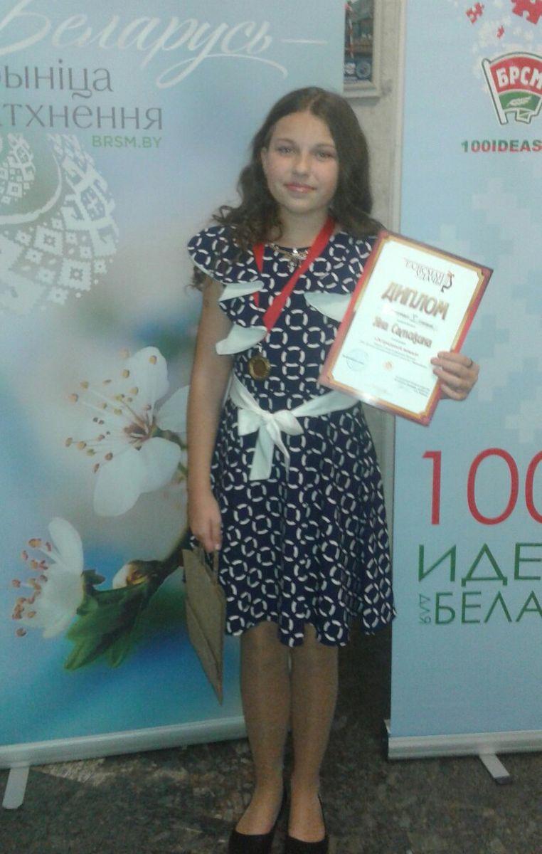 Яна Самохина – лауреат I степени.