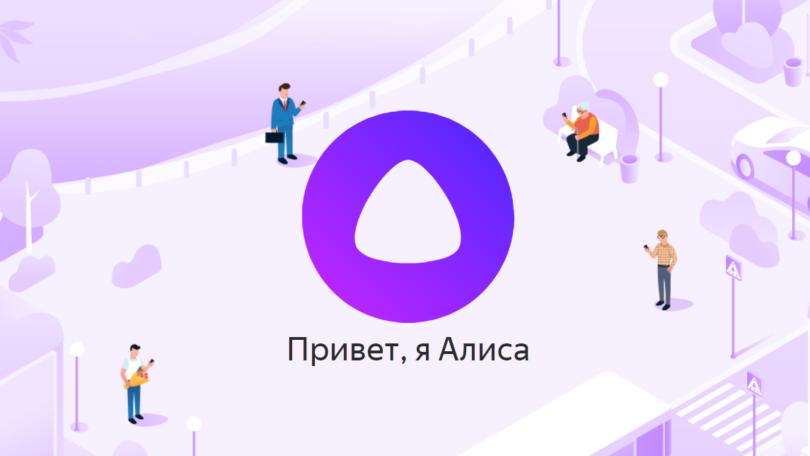 Белорус получил «Премию Алисы» – 1300 долларов от «Яндекса»