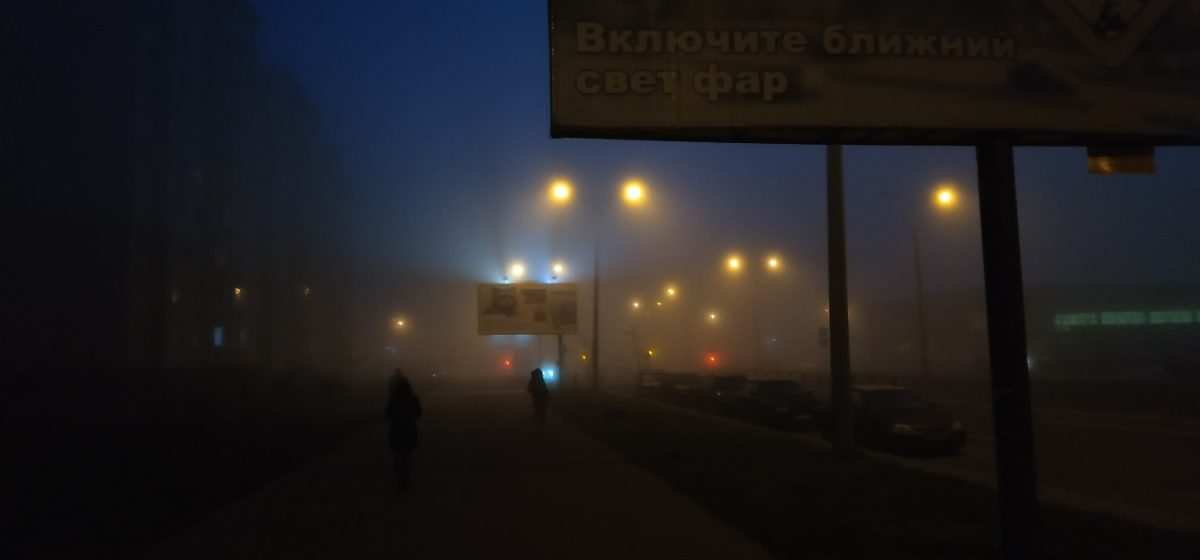 В Беларуси из-за тумана 10 ноября объявлен оранжевый уровень опасности