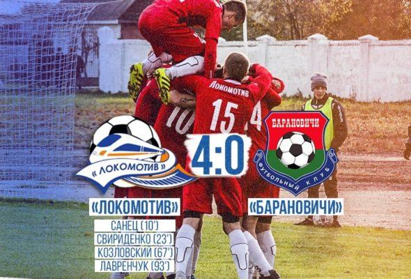 ФК «Барановичи» потерпел крупное поражение в заключительном матче чемпионата Беларуси среди команд первой лиги
