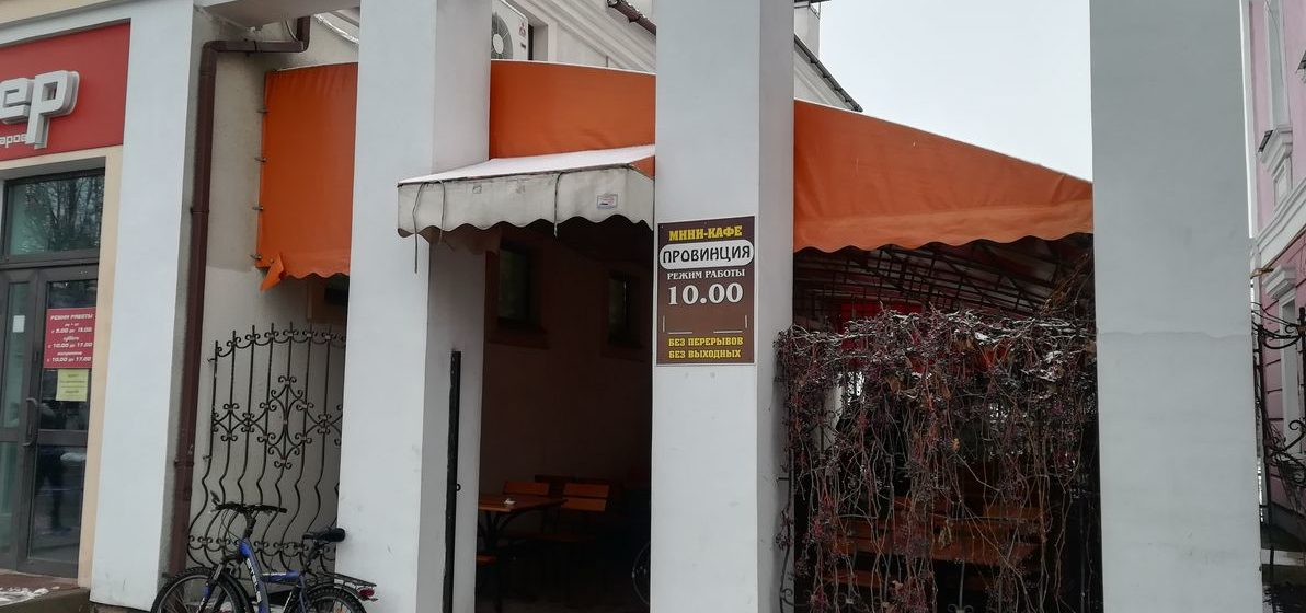 Рейд по барановичскому общепиту. Мини-кафе «Провинция»