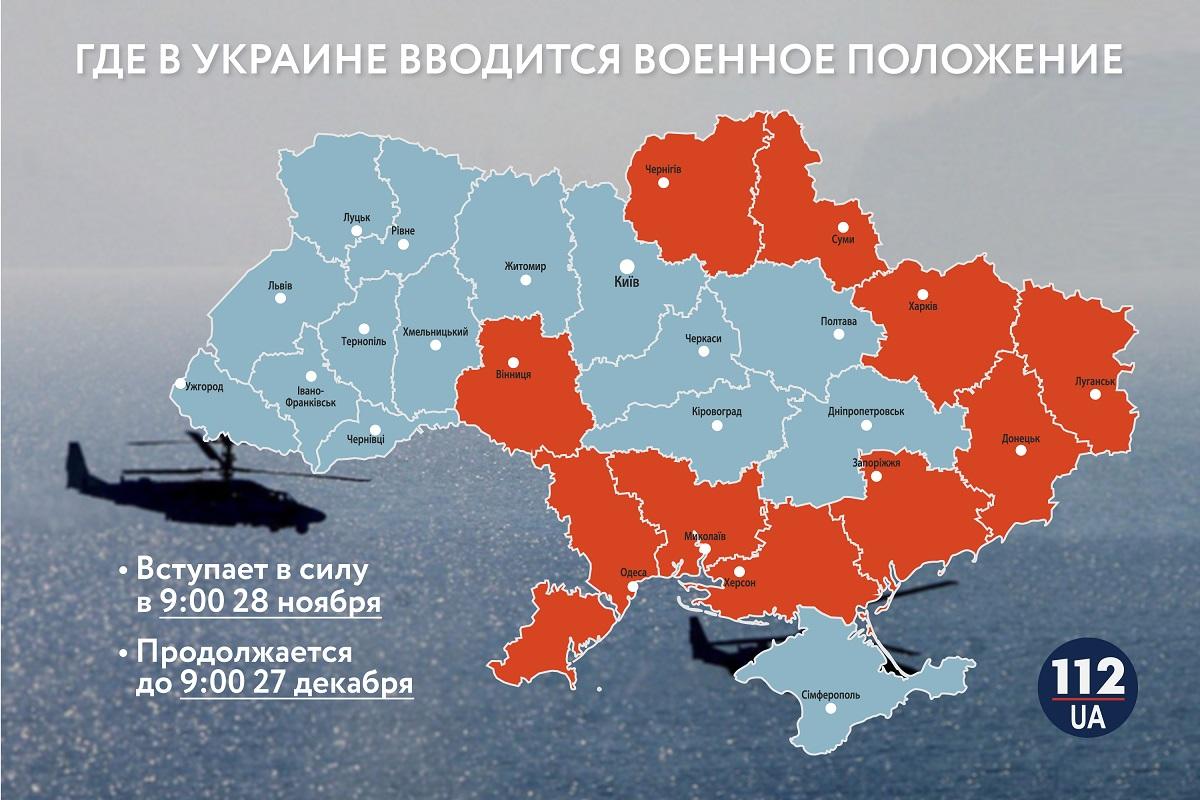 Карта: 112.ua