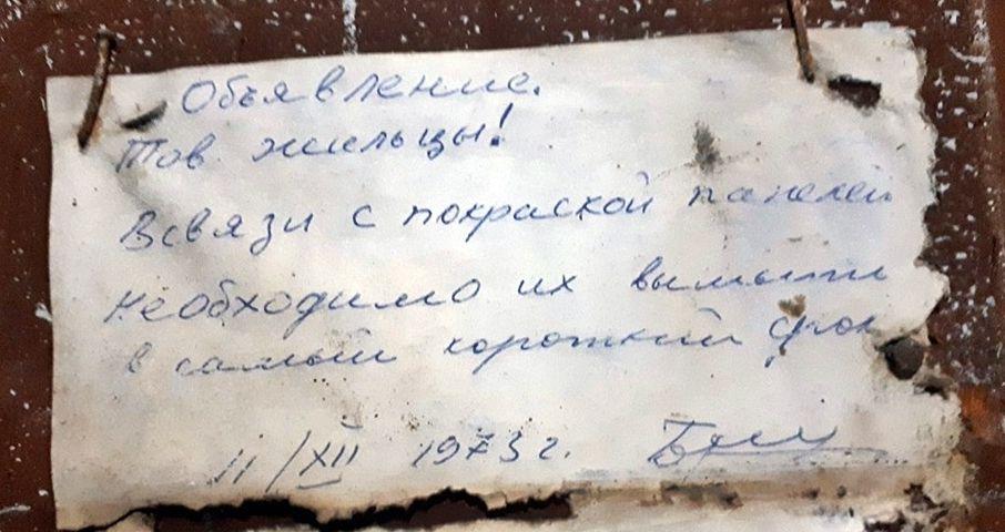Фотофакт. В Гродно уже 45 лет висит объявление для жителей дома о ремонте