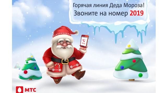 Хотите позвонить Деду Морозу? МТС открыл горячую линию
