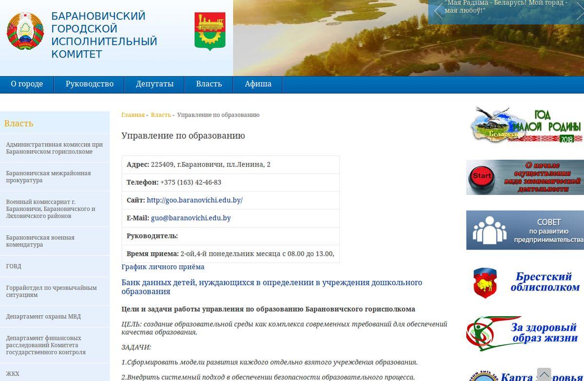 Скриншот с сайта Барановичского горисполкома