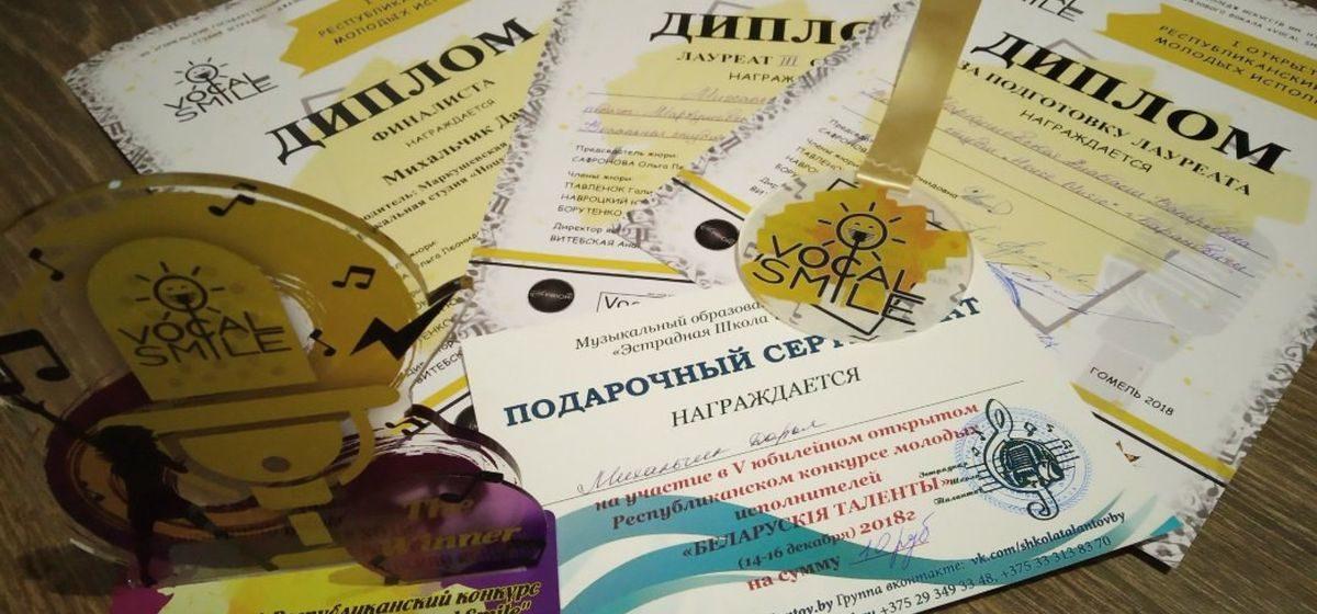 Барановичская солистка стала лауреатом республиканского конкурса молодых исполнителей Vocal Smile