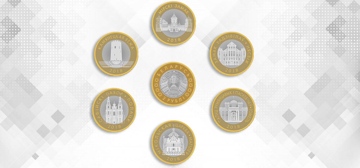 Шесть двухрублевых памятных монет серии «Архітэктурная спадчына Беларусі» выпустил Нацбанк