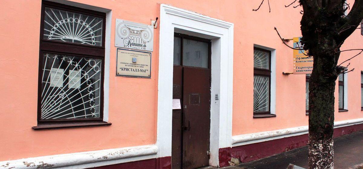 В Барановичах на торги выставили акции «Кристалл-мага»