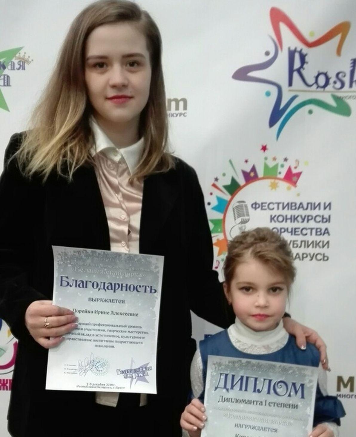 Алиса Кипель со своим педагогом. Фото: архив Ирины ПОРЕЙКО