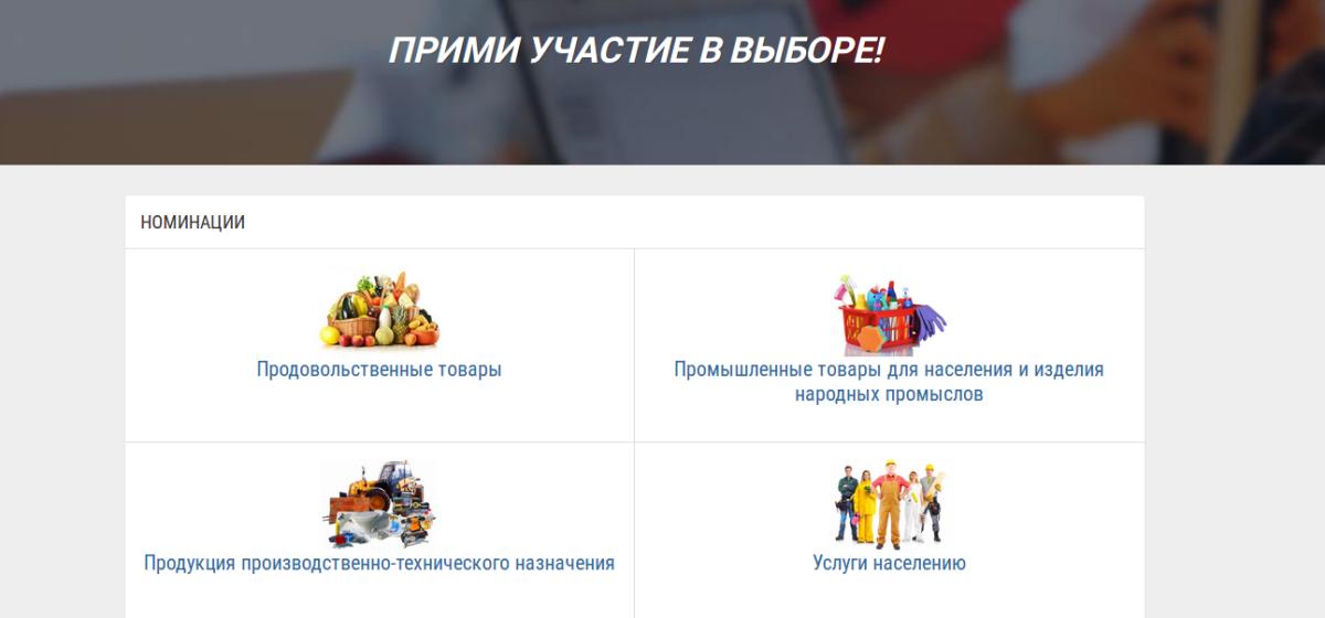 Белорусам предложили выбрать лучшие товары года