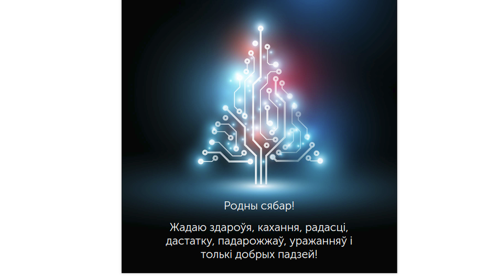 В интернете появился сервис, в котором можно за 30 секунд создать красивую белорусскоязычную открытку на Новый год