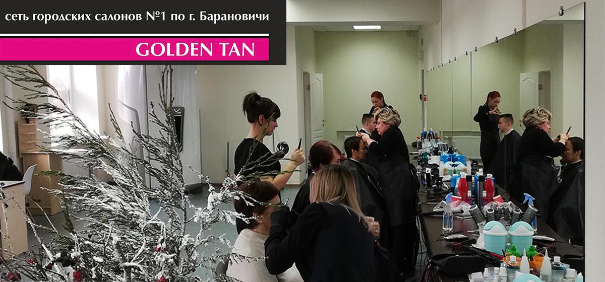 Успеть всё до Нового года с Golden Tan!*
