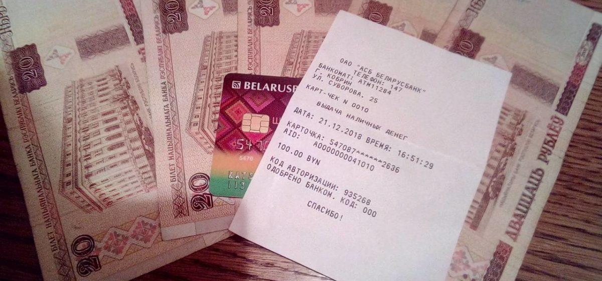«Это же одна копейка». В Кобрине банкомат выдал вместо 100 рублей пять неденоминированных «двадцаток»