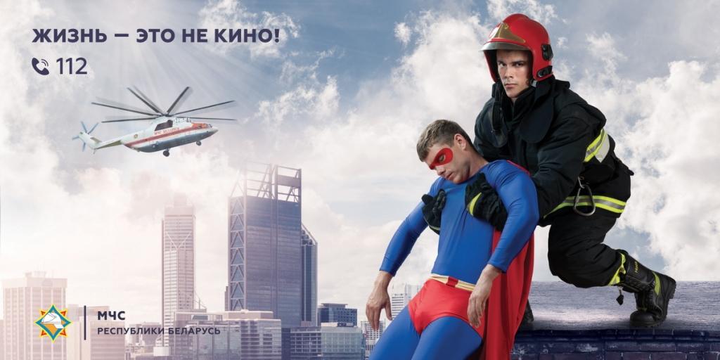 «Жизнь – это не кино». МЧС представило серию билбордов с «супергероем»