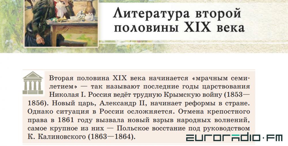 В белорусском учебнике по русской литературе восстание Калиновского назвали польским