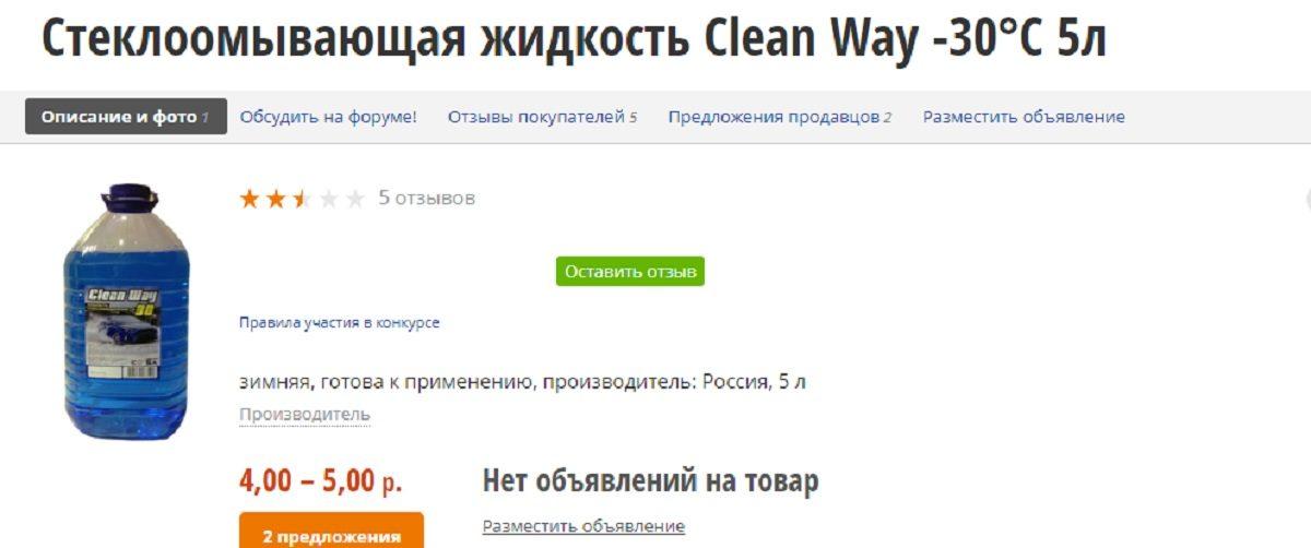 Опасные стеклоочистители. Барановичских автомобилистов просят быть внимательными, покупая «омывайку»