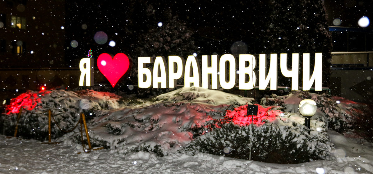 Названы победители конкурса на лучшее новогоднее оформление в Барановичах