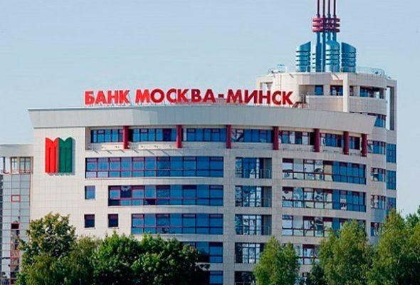 У Банка Москва-Минск новое имя