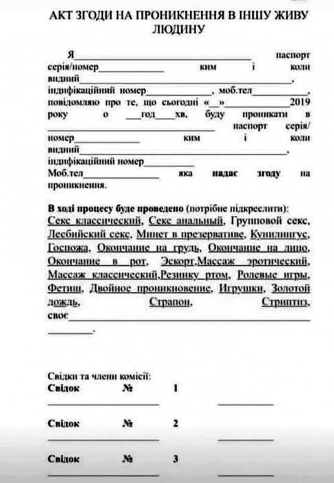 Показать секс на украине