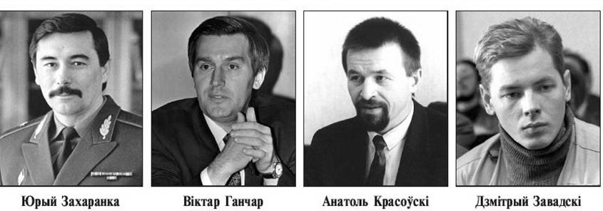 Следственный комитет приостановил расследование дел исчезнувших политиков