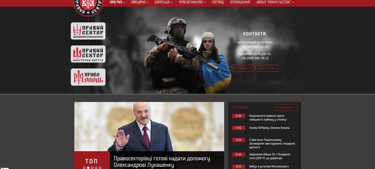 «Правый сектор» пообещал Лукашенко военную поддержку
