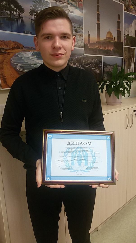 Станислав Старостин стал призером международного конкурса ООН. Фото: архив БарГУ