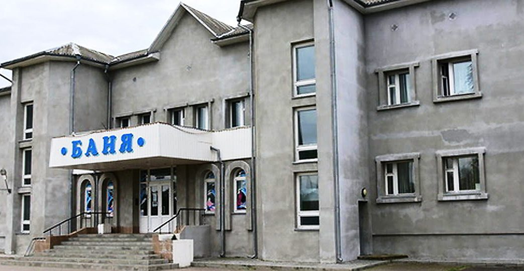 Баня на Мицкевича в Барановичах не будет работать два дня