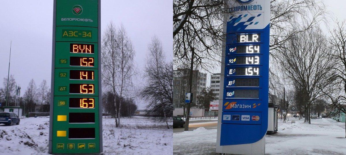В Беларуси с 3 января подешевело топливо, но не везде