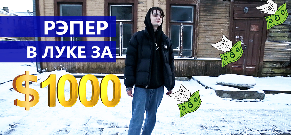 Барановичи Style: Рэпер в луке за $1000 и строитель в образе за $300 (видео)