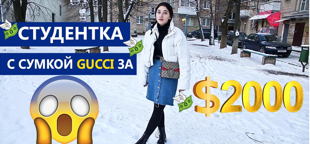 Барановичи Style: Студентка с сумкой Gucci за $2000 и студентка в луке за $200 (видео)