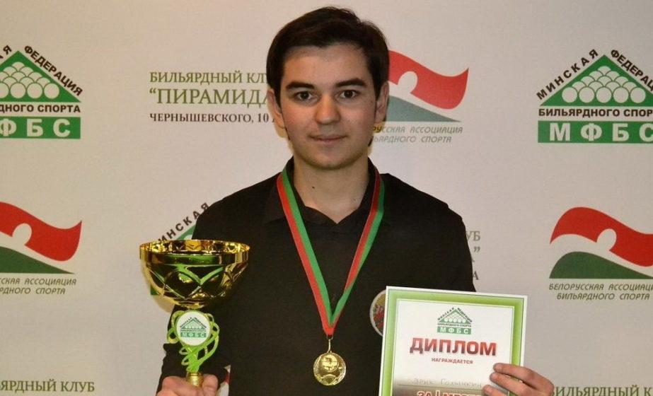 Барановичский юноша выиграл финальный этап республиканского турнира по бильярду