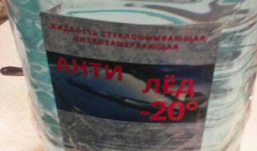 Два человека умерли, выпив стеклоомывающую жидкость в Борисовском районе