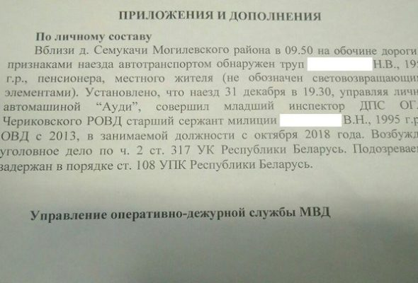 В Могилевском районе гаишник накануне Нового года насмерть сбил пенсионера и скрылся с места ДТП