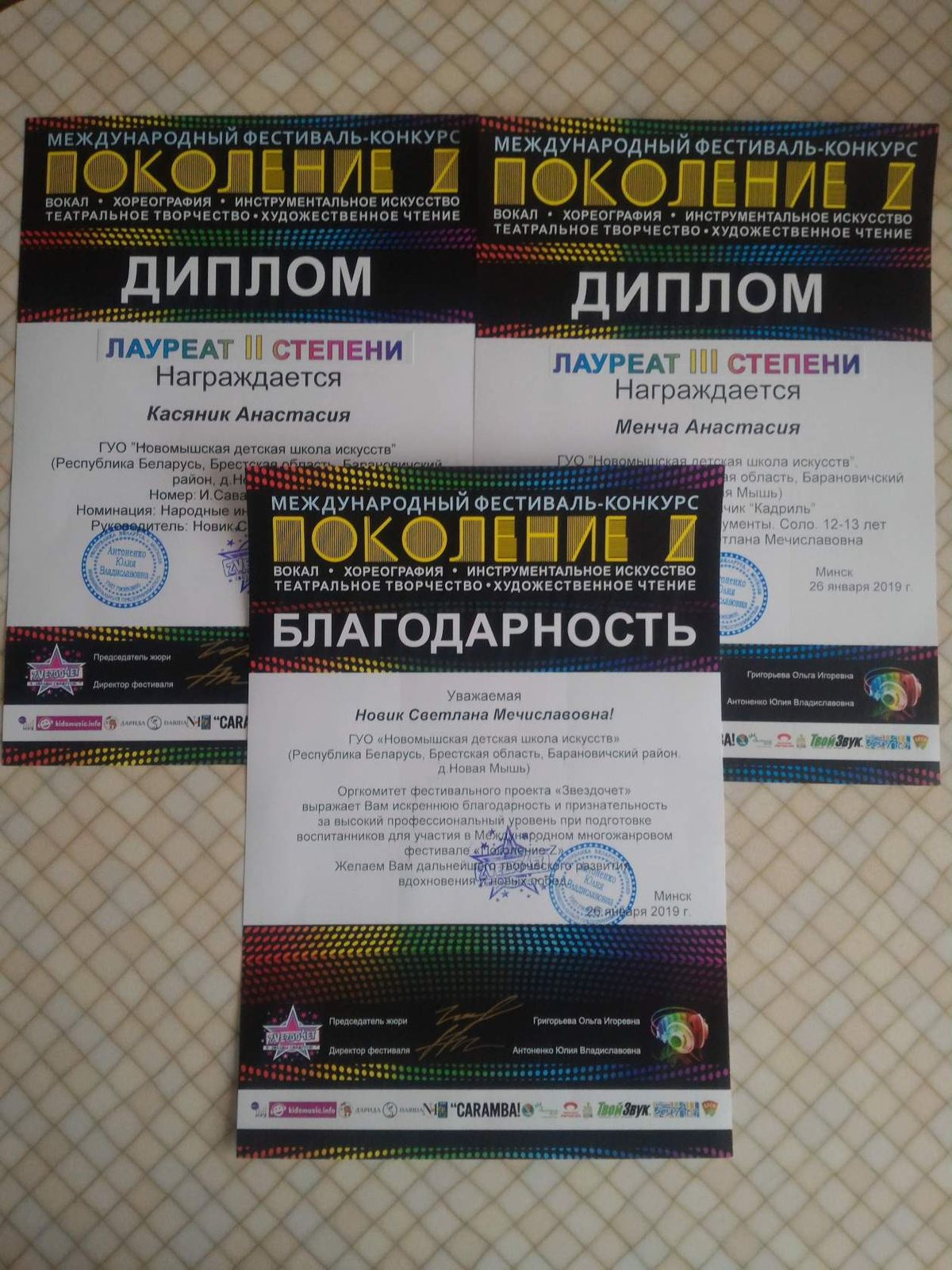 Музыканты Барановичского района стали лауреатами международного конкурса. Фото: архив Светланы НОВИК